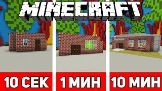 СТРОИМ ШКОЛУ ЗА 10 СЕКУНД / 1 МИНУТУ / 10 МИНУТ В МАЙНКРАФТЕ | Minecraft Битва Строителей