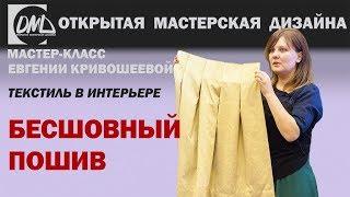 видео Австрийская штора своими руками — технология пошива