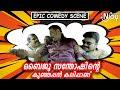 ബൈജു സന്തോഷിന്റെ കുഞ്ഞപ്പൻ കലിപ്പാണ്   Puthan Panam   Baiju   Epic Comedy Scene