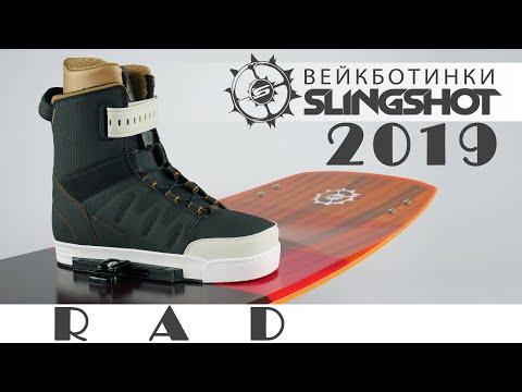 Крепления для вейкборда. Ботинки Slingshot RAD 2019