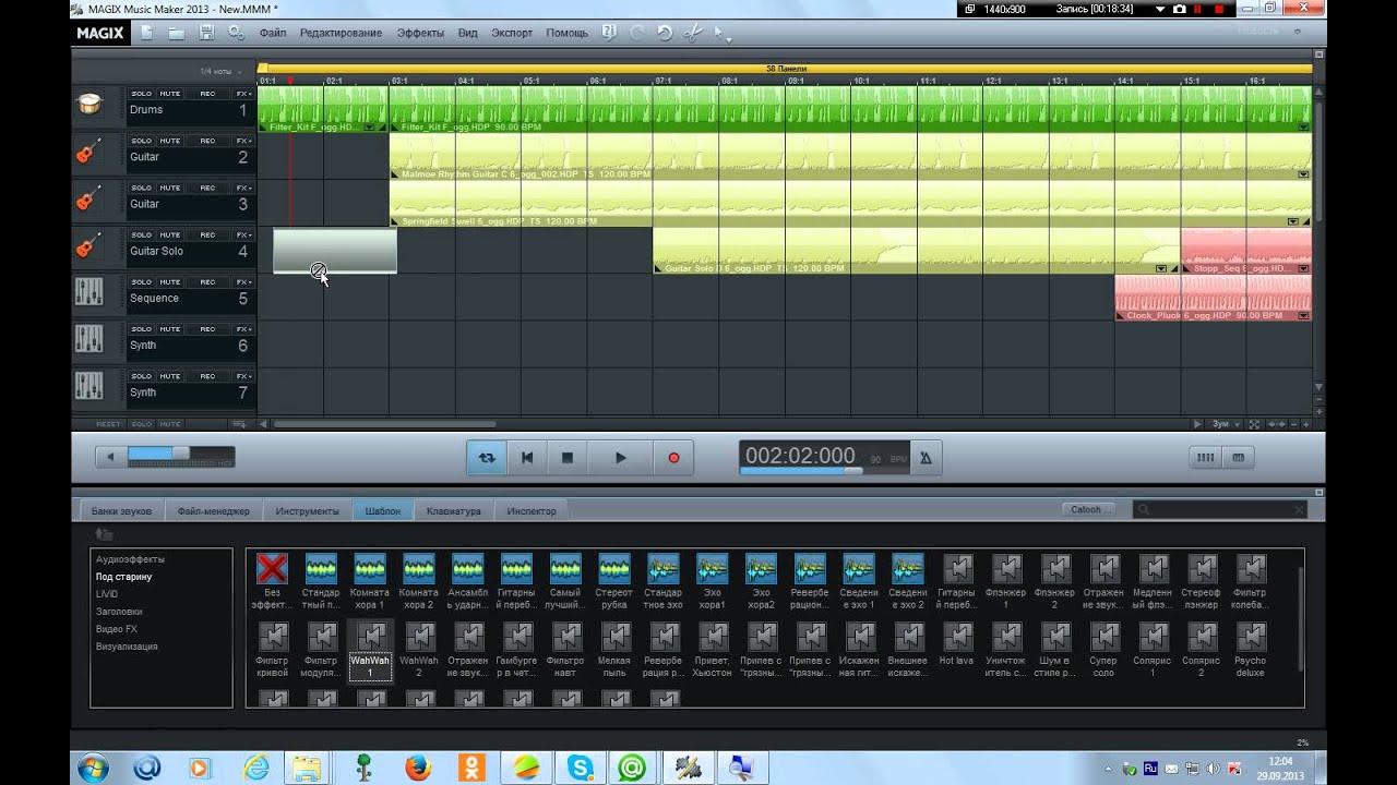 Скачать программу на комп для создания песен