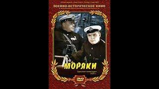 Моряки (1938)