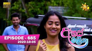 Ahas Maliga | Episode 685 | 2020-10-05 Thumbnail