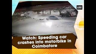 Watch: Speeding car crashes into motorbike in Coimbatore