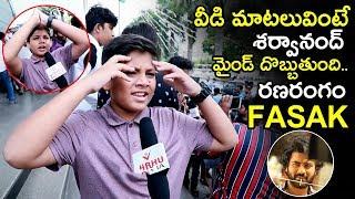Ranarangam Movie Premier Show Genuine Review || Ranarangam Public Talk & Review || Movie Blends