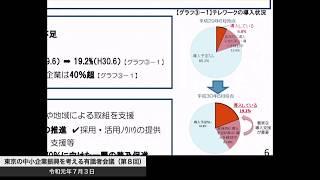 東京の中小企業振興を考える有識者会議(第8回)