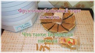 Фруктово-белковый торт пастила. Что такое Белёвская пастила(, 2014-11-20T11:18:42.000Z)