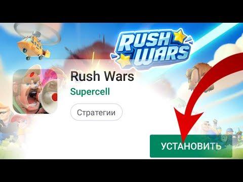 КАК СКАЧАТЬ RUSH WARS НА АНДРОИД? | НАЧАЛЬНОЕ ПРОХОЖДЕНИЕ ИГРЫ! | RUSH WARS