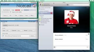 Записать скайп диалог на Apple OS X программой Niceсast Skype урок 8-8