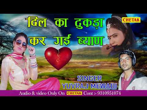 दिल का टुकड़ा !! Dil Ka Tukda !! New Super Hit Marwadi DJ Song By Yuvraj Mewadi