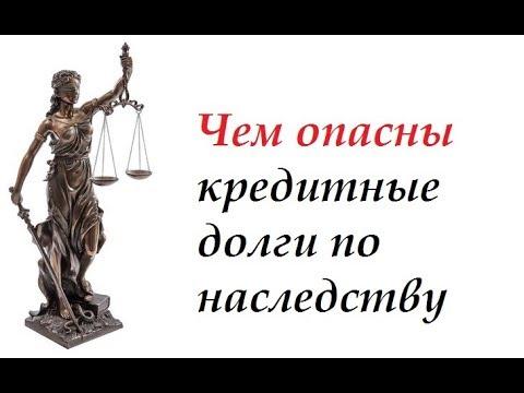 #юрист Чем Опасны Кредитные Долги По Наследству