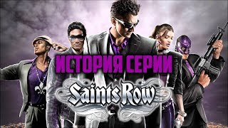 История серии Saints Row