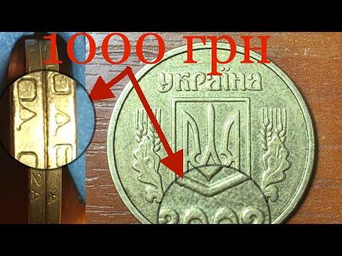 Купил 1 гривню 2002г. За 1000 грн. Куплю еще монеты с таким браком