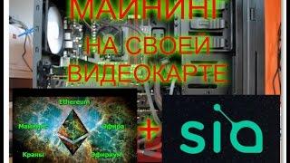 ПАРАЛЛЕЛЬНЫЙ МАЙНИНГ Ethereum+SiaCoin на СВОЕЙ ВИДЕОКАРТЕ