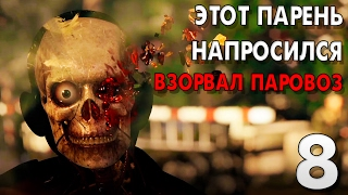 ВЗОРВАЛ ПОЕЗД ГИТЛЕРА ► Прохождение Sniper Elite 4 на русском #8 - МОСТ РЕДЖИЛИНО