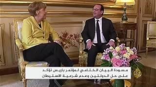 مسودة مؤتمر باريس تؤكد حل الدولتين وعدم شرعية الاستيطان
