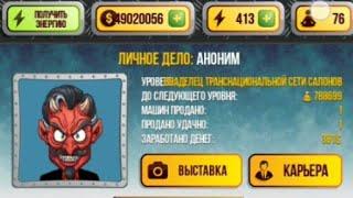 ВЗЛОМ НА УРОВЕНЬ - Симулятор автодиллера - Auto Dealer