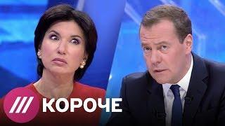 Главное из интервью Медведева за 1,5 минуты: о Навальном, обормотах и пенсиях