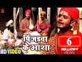 Pinjadwa Ke Aasha (पिंजड़वा के आशा) – Full VIDEO - Rahul Tiwari Mridul - Bhojpuri Nirgun Bhajan 2019