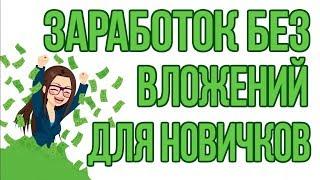 Заработок в Интернете с помощью расширения  jobplant.net | Вывод 250 рублей на Яндекс Деньги