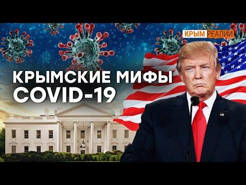 Коронавирус – «биологическое оружие»? | Крым.Реалии ТВ
