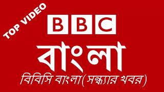 বিবিসি বাংলা (সন্ধ্যার খবর) ১৪/০৯/২০১৮ - BBC BANGLA NEWS