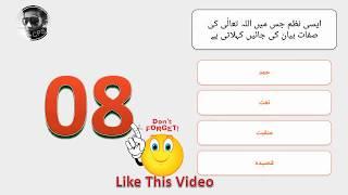 NTS Test Preparation MCQs In urdu   Check Your Urdu level   clickpersky