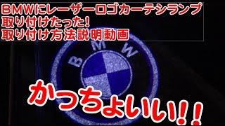 BMWレーザーロゴカーテシランプ交換方法