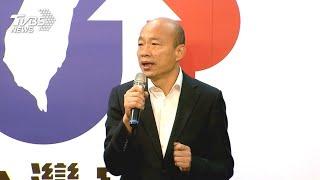 迎接2020大選結果 韓國瑜預計8點到競總LIVE