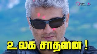 Thala Ajith 's Vivegam Ticket Costs Rs.2000/-  Each. Normal Audience Are Unhappy !