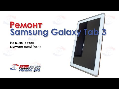 Ремонт планшета Samsung Galaxy Tab 3 (не включается, замена Nand Flash)
