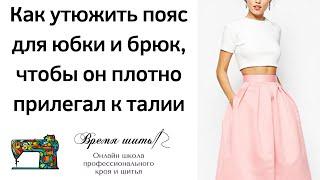 """Мастер-класс """"Заготовка пояса для юбки, брюк"""" (Академия ДПИ г. Рязань)"""