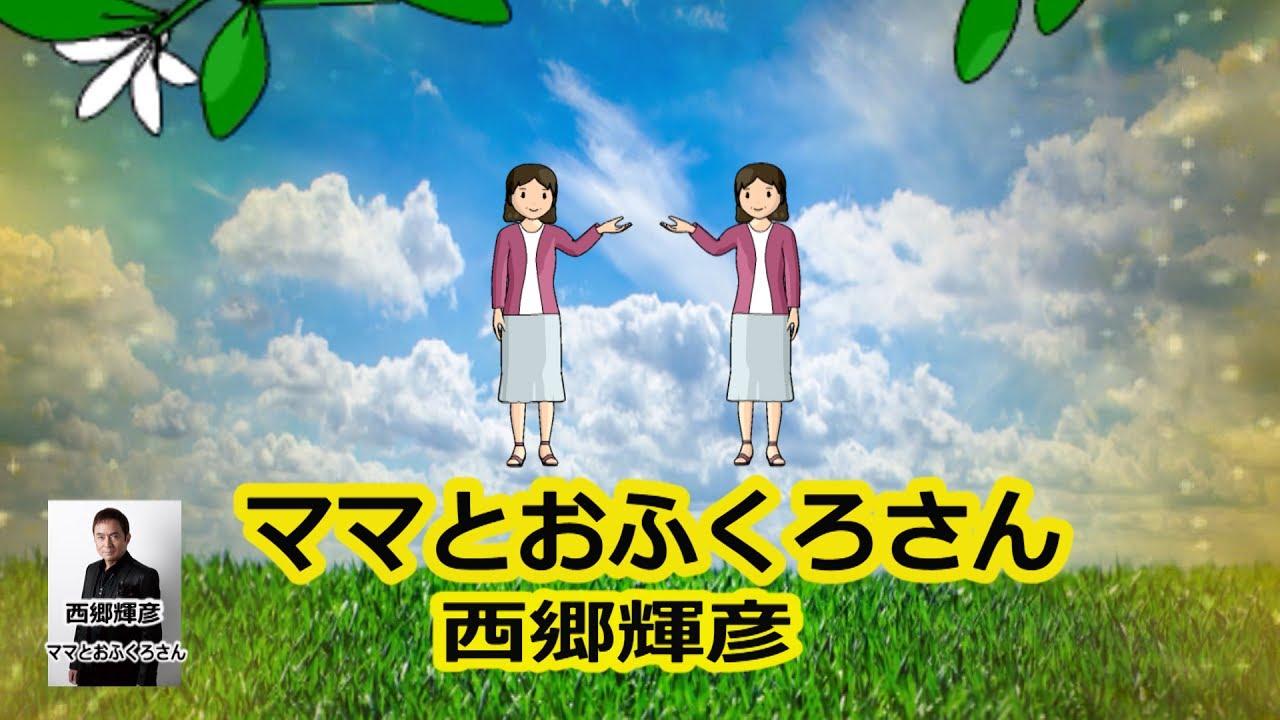 ママとおふくろさん宴 西郷輝彦 ...