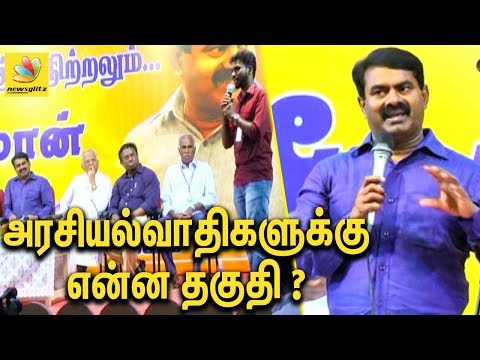 Students' HOT discussion with Seeman : Why there is no qualification criteria for politicians