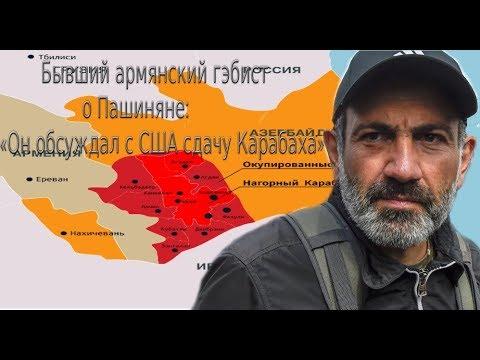 Бывший армянский гэбист о Пашиняне: «Он обсуждал с США сдачу Карабаха»