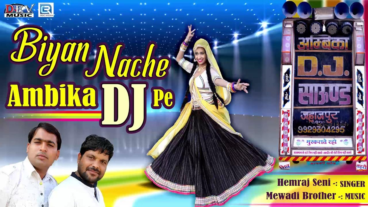DJ REMIX Song - Biyan Nache Ambika DJ Pe | Hemraj Seni | Rajasthani Latest  DJ Song 2017 | Full Audio