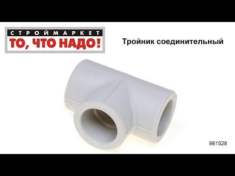 Тройник соединительный полипропиленовый - полипропиленовые трубы и фитинги каталог