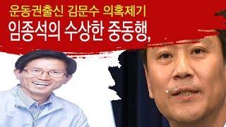 17년12월12일 임종석 수상한 행보..오늘 북괴 대화조건으로 80조 요구.
