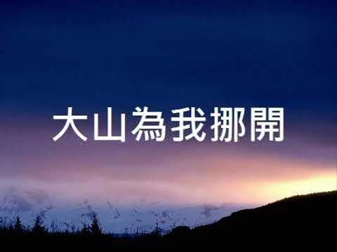 兒童敬拜(10)無止境 大山為我挪開(敬拜歌詞版) - YouTube