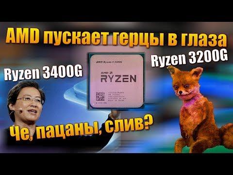 APU новые - расклады старые  Презентованы Ryzen 3200G и 3400G
