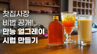 역대급으로 쉬움! 만능 얼그레이 시럽 만들기 (feat…