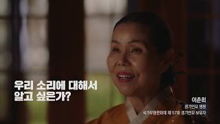 서울우리소리박물관 홍보영상_40'