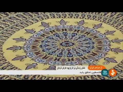 Iran Handmade Persian Rugs, Rafsanjan county فرش دستباف رفسنجان كرمان ايران