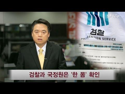 뉴스타파 - '증거위조' 검찰과 국정원은 '한 몸'이었다.(2014.4.8)