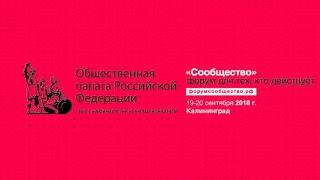 Секция «Механизмы сохранения культурного наследия и ревитализации исторических поселений  в РФ»