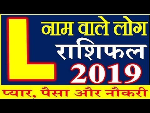 L name Horoscope Rashifal 2019   जानिए L नाम वाले   राशिफल साल 2019