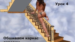 Проектируем и рассчитываем лестницу. Проектируем в SketchUp 8 (скетчап). Урок №4.