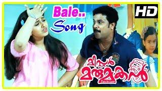 Mr Marumakan Movie Scenes | Bale Bale Song | Dileep | Sanusha | Suresh Peters