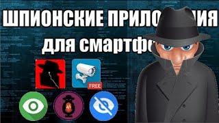 5 шпионских приложений которые нужно установить на АНДРОИД хакеру