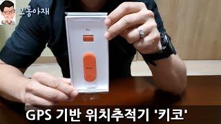 GPS 기반 위치추적기 '키코'